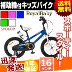 ショッピング自転車 子供用自転車 16インチ 補助輪 付き 自転車 本体 ROYALBABY ロイヤルベビー RB-WE FREESTYLE 送料無料 キッズバイク 子供車 子供 初めて フリースタイル