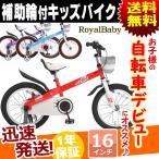 子供用自転車 16インチ 補助輪 付き