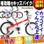 ショッピング自転車 子供用自転車 18インチ 補助輪 付き 軽量 自転車 本体 ROYALBABY ロイヤルベビー RB-WE HONEY 送料無料 個性 キッズバイク 幼児 児童 子供車 プレゼント