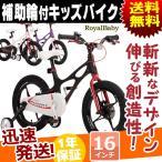 ショッピング自転車 子供用自転車 16インチ 補助輪 付き 軽量 自転車 本体 ROYALBABY ロイヤルベビー RB-WE SPACE SHUTTLE 送料無料 個性 キッズバイク 子供車 プレゼント