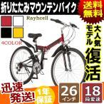 マウンテンバイク MTB 折りたたみ自転車 26インチ 18段変速 フルサス 付き 自転車 本体 Raychell MTB-2618RR 送料無料 重視 通学 通勤 街乗り メンズ レディース