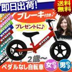 ショッピング自転車 RAMASU 足けりランニングバイク ちゃりんこマスタープラス KYUZOオリジナル