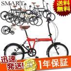 ショッピング自転車 SMART スマート 折りたたみ自転車 20インチ SC-07