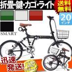 ショッピング自転車 【送料無料】SMART 折りたたみ自転車 SC-07PLUS  20インチ 6段変速