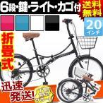 ショッピング自転車 【送料無料】SMART 折りたたみ自転車 SC-08PLUS  20インチ 6段変速