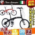 折りたたみ自転車 20インチ 7段 変速 付き トニーノ・ランボルギーニ TL-211 送料無料 街乗り 軽 折りたたみ 小径車 自転車 本体 - 21,384 円