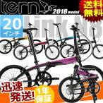 ショッピング自転車 2018年モデル tern ターン Link N8 リンク 折りたたみ自転車 20インチ アルミフレーム