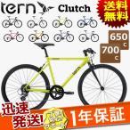 2017年モデル tern ターン Clutch クラッチ 650c 700c 8speed 8段変速 クロスバイク 自転車 17CLT0MB42