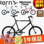 2017年モデル tern ターン Crest クレスト 20インチ 8speed 8段変速 ミニベロ 小径車 自転車 17CRESBK46