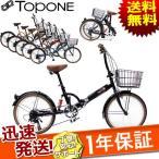 ショッピング自転車 TOPONE 折りたたみ自転車 20インチ FS206LL-37