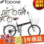 ショッピング自転車 TOPONE 折りたたみ自転車 20インチ 6段変速 KGK206