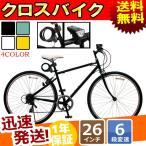 TOPONE トップワン クロスバイク 自転車 26インチ カギ ライト 6段変速付き MCR266