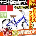 ショッピング自転車 子供用自転車 18インチ voldy(ボルディ)VO-18KB