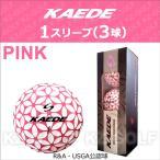 Yahoo!ケーズゴルフカエデ ゴルフボール KAEDE ピンク 1スリーブ 3球 お試し SASO サソー