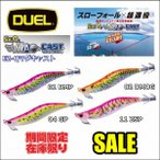 DUEL デュエル ヨーヅリ EZ-Q マグキャスト 3.5号 19g A1698 (特価セール 期間限定5月10日まで)
