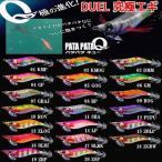 DUEL デュエル ヨーヅリ パタパタQ (パタパタキュー)2.5号 10g A-1701(期間限定 特価 セール)