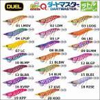 DUEL EZ-Q ダートマスター ラトル 3.0号 デュエル ヨーヅリ イージーQ エギングルアー 日本メーカー ラトル餌木 A1741