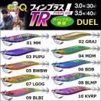DUEL EZ-Q フィンプラス TR 3.0号 30g デュエル ヨーヅリ イージーQ  パタパタ エギングルアー 日本製 国産ラトル ティップラン A1742