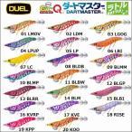DUEL EZ-Q ダートマスター ラトル 3.5号 デュエル ヨーヅリ イージーQ エギングルアー 日本メーカー ラトル餌木 A1747