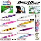 マリア BAILA BAILA バイラバイラ 130g 日本製 国産 太刀魚ジギング ルアー メタルジグ ヤマリア YAMARIA YAMASHITA