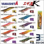 ヤマシタ エギ王K 2.5号 ヤマリア YAMARIA YAMASHITA