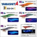 ヤマシタ エギ王K 3.0号 16g ケイムラ 2020年NEWカラー 新色 追加カラー ヤマリア YAMARIA YAMASHITA エギングルアー 餌木