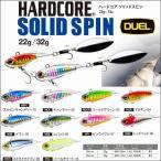 DUEL ハードコア ソリッドスピン S 55 32g F1184 デュエル ヨーヅリ 日本メーカー シンキング ブレードベイト ソルトミノー ルアー