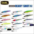 DUEL ハードコア ヘビーショット S 65 15g 2021年追加サイズ デュエル ヨーヅリ シンキングペンシル ソルトミノー シーバスルアー F1209
