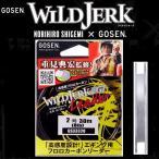 ゴーセン ワイルドジャーク エギリーダー 2号 8LB 30m 日本製 国産フロロカーボン ショックリーダー エギングライン