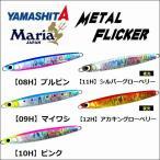マリア NEW メタルフリッカー 120g 日本メーカー ジギング ルアー メタルジグ ヤマリア ヤマシタ YAMARIA YAMASHITA