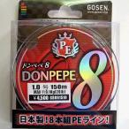【55%引】 ゴーセン PEドンペペ8 150m 1号 20LB 国産8本組PEライン