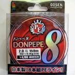 【55%引】 ゴーセン PEドンペペ8 150m 2号 35LB 国産8本組PEライン