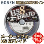 ゴーセン メーターテクミー HS8ブレイド 2.5号 40LB 100m連結 (1200m連結まで対応) 5色分 国産8本組PEライン(特価 期間限定 セール 9月25日まで)