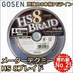 ゴーセン メーターテクミー HS8ブレイド 4号 55LB 100m連結 (1200m連結まで対応) 5色分 国産8本組PEライン(特価 期間限定 セール 9月25日まで)