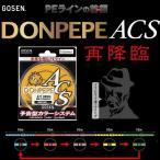 ドンペペACS 300m2号