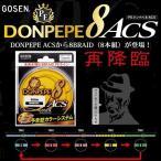 ゴーセン PE ドンペペ 8ブレイド ACS 0.8号 16LB 300m 5色分け DONPEPE 日本製 国産8本組PEライン