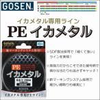 ゴーセン PE イカメタル 0.6号 12LB 210m 3色分け ひとつスッテ メタルゲーム用 国産PEライン