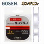 ゴーセン ホンテロン 4号 50m ナチュラル (定価より51%引)
