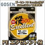 ゴーセン PE エクセレント投 0.8号 10LB 600m巻 4色分け 国産 投げPEライン