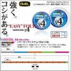 DUEL デュエル ハードコアx4 0.8号 14LB 200m 5色分け マーキングシステム H3246 国産 日本製 PEライン デュエル ヨーヅリ