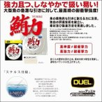 DUEL 鮪力 船ハリス 20号 65LB 100m H3678 漁業者用 デュエル ヨーヅリ 日本製 国産フロロカーボン ハリス ショックリーダー ライン