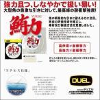 DUEL 鮪力 船ハリス 30号 100LB 100m H3683 漁業者用 デュエル ヨーヅリ 日本製 国産フロロカーボン ハリス ショックリーダー ライン