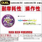 DUEL  ハードコア X8 PRO プロ 投げ 1号 20lb 200m 4色分け デュエル ヨーヅリ 日本製 国産8本組PEライン H3911