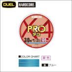 DUEL  ハードコア X4 PRO タコ 4号 50lb 135m ブルー デュエル ヨーヅリ 日本製 国産PEライン H3916(予約品 5月発売予)