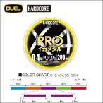 DUEL  ハードコア X4 PRO プロ イカメタル 0.4号 8lb 200m 5色分け デュエル ヨーヅリ 日本製 国産PEライン H3921(予約品 5月発売予)