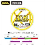 DUEL  ハードコア X4 PRO プロ ティップラン 0.8号 14lb 200m 5色分け デュエル ヨーヅリ 日本製 国産PEライン H3926(予約品 5月発売予)