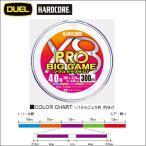 DUEL  ハードコア X8 PRO プロ BIG GAME 4号 60lb 300m 5色分け ビックゲーム デュエル ヨーヅリ 日本製 国産 8本組PEライン H3944(予約品 5月発売予)