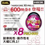 DUEL  ハードコア X8 PRO プロ 4号 60lb 600m 5色分け デュエル ヨーヅリ 日本製 国産 8本組PEライン H3959(予約品7月発売予定)