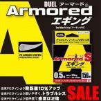 DUEL デュエル アーマード s エギング 0.5号 7lb 150m o オレンジ ヨーヅリ 国産PEライン H4046(特価セール 在庫限り)