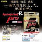 DUEL デュエル ヨーヅリ アーマード F+ Pro 0.4号 7lb 150m GY ゴールデンイエロー H4081